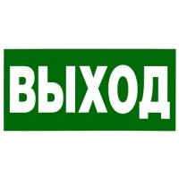 "Пиктограмма ""Шыгу/выход"""
