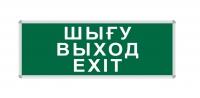 "Пиктограмма ""ШЫ?У/ВЫХОД/EXIT"" 330Х120"
