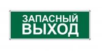 "Пиктограмма ""ЗАПАСНЫЙ ВЫХОД"" 330Х120"